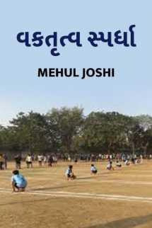 Mehul Joshi દ્વારા વકતૃત્વ સ્પર્ધા ગુજરાતીમાં