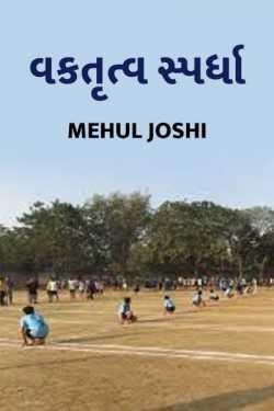 debate competition by Mehul Joshi in Gujarati