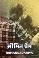 सीमित प्रेम बुक Ramanuj Dariya द्वारा प्रकाशित हिंदी में