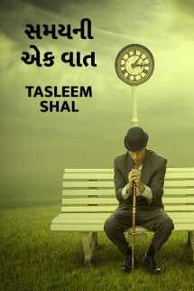 Tasleem Shal દ્વારા સમય ની એક વાત ગુજરાતીમાં