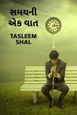 Samay ni aek vaat by Tasleem Shal in Gujarati