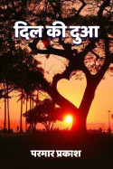 Dil ki dua by परमार प्रकाश in Hindi