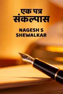 एक पत्र... संकल्पास मराठीत Nagesh S Shewalkar