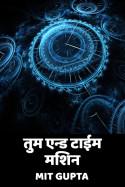 तुम  and Time Machine बुक Mit Gupta द्वारा प्रकाशित हिंदी में