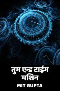 तुम  and Time Machine