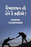 vashnavjan to tene re kahiye by Ramesh Champaneri in Gujarati