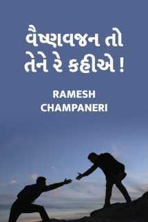 Ramesh Champaneri દ્વારા વૈષ્ણવજન તો તેને રે કહીએ...! ગુજરાતીમાં