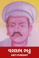 Arti Purohit દ્વારા વલ્લભ ભટ્ટ ગુજરાતીમાં