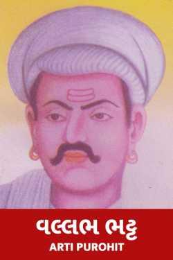 Vallabh Bhatt by Arti Purohit in Gujarati