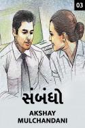 Akshay Mulchandani દ્વારા સંબંધો 3.0 ગુજરાતીમાં