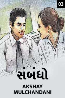 Sambandho 3.0 by Akshay Mulchandani in Gujarati