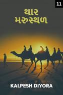 Thar Marusthal - 11 by kalpesh diyora in Gujarati