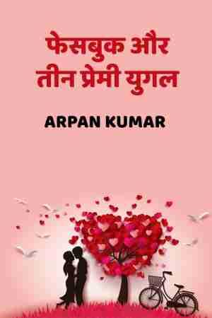 Facebook aur Teen Premi yugal बुक Arpan Kumar द्वारा प्रकाशित हिंदी में