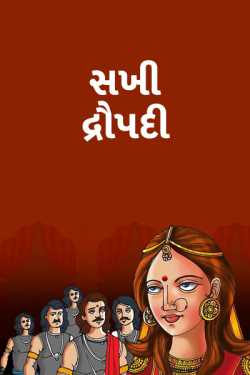 Sakhi Dropadi by MB (Official) in Gujarati