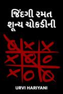 Urvi Hariyani દ્વારા જિંદગી ….રમત શૂન્ય ચોકડીની ! - 1 ગુજરાતીમાં