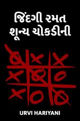 જિંદગી ….રમત શૂન્ય ચોકડીની !  દ્વારા Urvi Hariyani in Gujarati