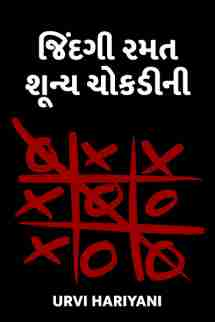 Urvi Hariyani દ્વારા Jindagi... Ramat shuny chokdini ગુજરાતીમાં