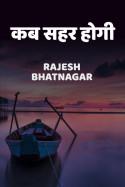 कब सहर होगी बुक Rajesh Bhatnagar द्वारा प्रकाशित हिंदी में