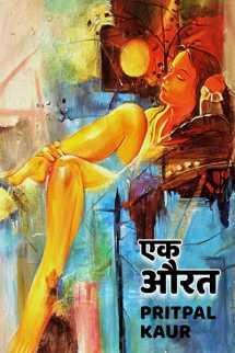 एक औरत बुक Pritpal Kaur द्वारा प्रकाशित हिंदी में