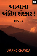 Umang Chavda દ્વારા આત્માના અંતિમ સંસ્કાર ! –ખંડ-૨-ભાગ-૪ ગુજરાતીમાં