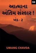 Aatmana Antim Sanskaar-khand-2-Part-4 by Umang Chavda in Gujarati