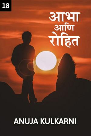 Aabha ani Rohit.. - 18 by Anuja Kulkarni in Marathi