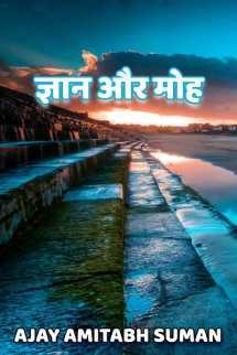 GYAN AUR MOH by Ajay Amitabh Suman in Hindi