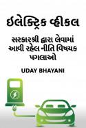 Uday Bhayani દ્વારા ઇલેક્ટ્રિક વ્હીકલ – સરકારશ્રી દ્વારા લેવામાં આવી રહેલ નીતિ વિષયક પગલાઓ ગુજરાતીમાં