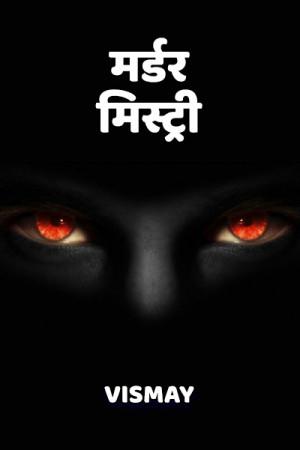 MURDER MYSTERY - 1 बुक Vismay द्वारा प्रकाशित हिंदी में