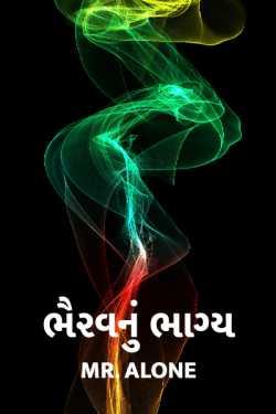 Bhairav nu bhagya by Mr. Alone... in Gujarati