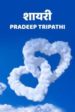 शायरी बुक pradeep Kumar Tripathi द्वारा प्रकाशित हिंदी में
