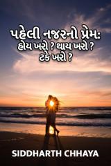 પહેલી નજરનો પ્રેમ: હોય ખરો? થાય ખરો? ટકે ખરો?  દ્વારા Siddharth Chhaya in Gujarati