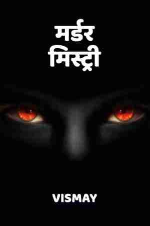 MURDER MYSTERY बुक Vismay द्वारा प्रकाशित हिंदी में