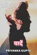 Yaadein - 1 by प्रियंका गुप्ता in Hindi