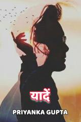 यादें  by प्रियंका गुप्ता in Hindi
