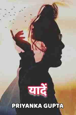 Yaadein बुक प्रियंका गुप्ता द्वारा प्रकाशित हिंदी में