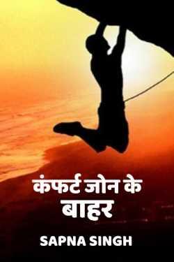 Comfort Zone ke baahar by Sapna Singh in Hindi
