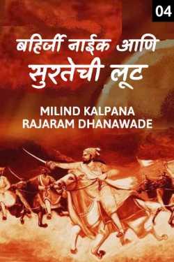 BAHIRJI NAIK AANI AAGRAYHUN SUTKA - 4 by MILIND KALPANA RAJARAM DHANAWADE in Marathi