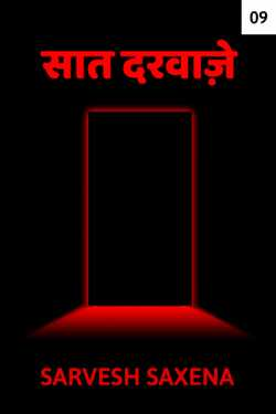 The Seven Doors - 9 by Sarvesh Saxena in Hindi