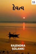 Rajendra Solanki દ્વારા દેવત્વ - 11 ગુજરાતીમાં