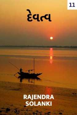 Devatva - 11 by Rajendra Solanki in Gujarati