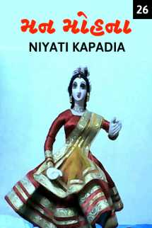 Niyati Kapadia દ્વારા મન મોહના - ૨૬ ગુજરાતીમાં