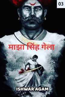 माझा सिंह गेला - भाग-३ मराठीत Ishwar Trimbakrao Agam