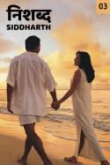 निशब्द - भाग 3 मराठीत Siddharth