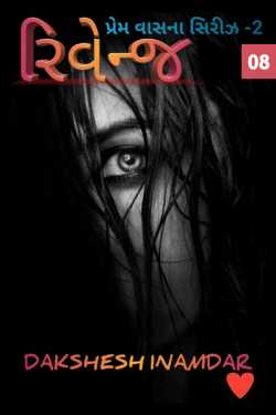Revenge - 8 by Dakshesh Inamdar in Gujarati