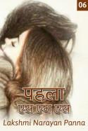 पहला एस एम एस - 6 बुक Lakshmi Narayan Panna द्वारा प्रकाशित हिंदी में