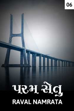 Param setu - 6 by raval Namrata in Gujarati