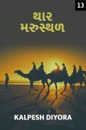 kalpesh diyora દ્વારા થાર મરૂસ્થળ (ભાગ-૧૩) ગુજરાતીમાં