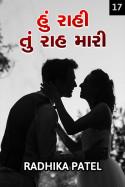 Hu rahi tu raah mari - 17 by Radhika patel in Gujarati