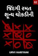 Urvi Hariyani દ્વારા જિંદગી ….રમત શૂન્ય ચોકડીની ! - 2 ગુજરાતીમાં